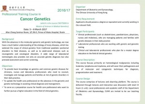 Professional Training Course in Cancer Genetics @ Allan Chang Seminar Room, 1/F, Blk E, Prince of Wales Hospital, Shatin