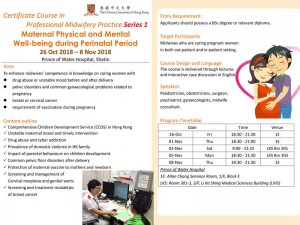 Certificate Course in  Professional Midwifery Practice Series 1 Maternal Physical and Mental Well-being during Perinatal Period @ Allan Chang Seminar Room, 1/F, Block E, Prince of Wales Hospital