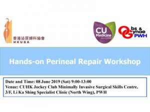 Hands-on Perineal Repair Workshop @ CUHK Jockey Club Minimally Invasive Surgical Skills Centre, 3/F, Li Ka Shing Specialist Clinic (North Wing), PWH
