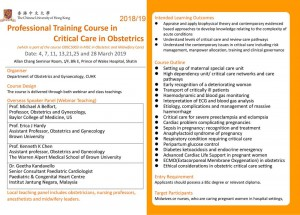 Professional Training Course in Critical Care in Obstetrics @ Allan Chang Seminar Room, 1/F, Blk E, Prince of Wales Hospital, Shatin