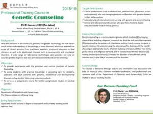 Professional Training Course in Genetic Counseling (19-21 Jan 2019) @ Seminar Room 1, 2/F, Lui Che Woo Clinical Science Building, Prince of Wales Hospital